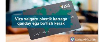 Viza plastik karta qanday ochiladi