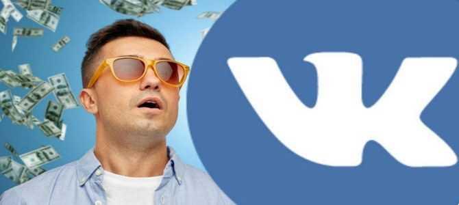 Vkontakteda pul qanday ishlash mumkin