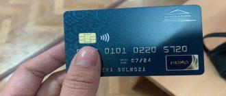 HumoCard kartasiga buyurtma berish