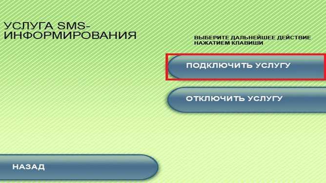 SMS xabarnomani yoqish