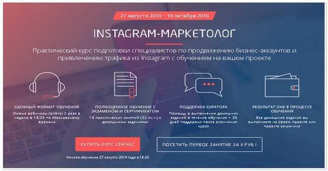 Instagram marketologlikni o'rganish