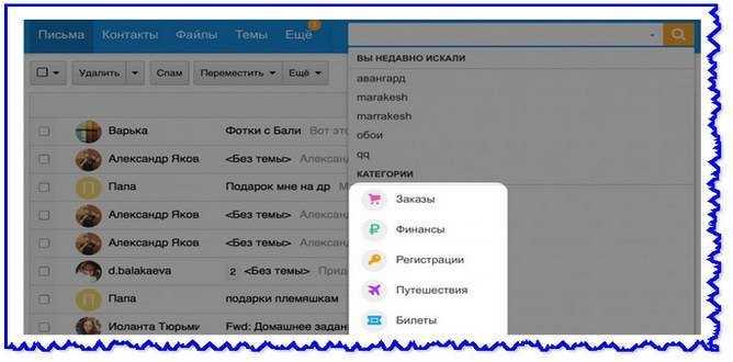 Mail.ru pochta imkoniyatlari