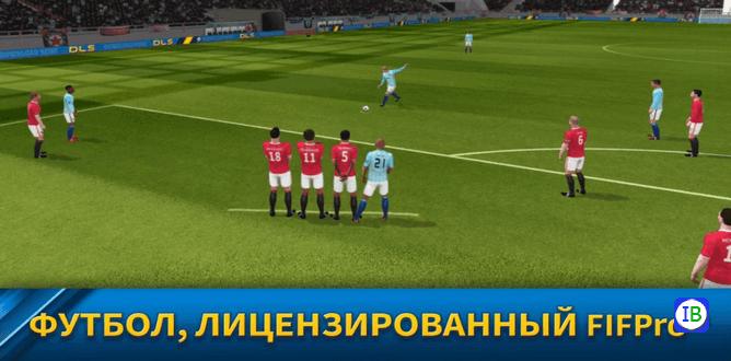 Futbol o'yinlari ligasi 2019 (Sport)