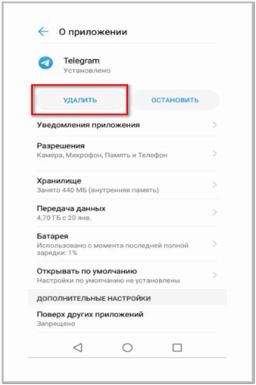 Telegramni androiddan o'chirish tugmasi